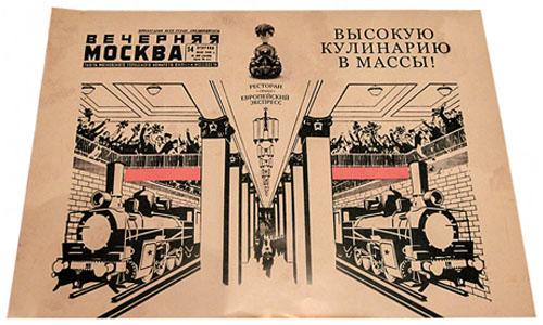 плейсметы заказать в Москве