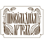 лого клиента Шоколадная артель