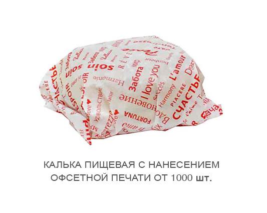 Бумага для гамбургеров Москва