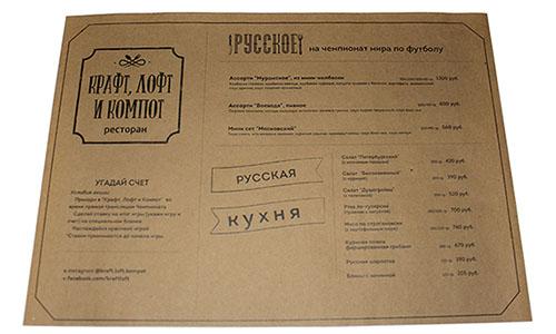 плейсметы для ресторанов с печатью